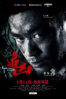 Saak meng tung wa - Chinese Movie Poster (xs thumbnail)