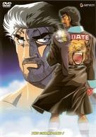 """""""Hajime no ippo"""" - Movie Cover (xs thumbnail)"""