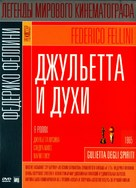 Giulietta degli spiriti - Russian DVD movie cover (xs thumbnail)