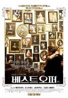 La migliore offerta - South Korean Movie Poster (xs thumbnail)