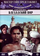 The Thief of Bagdad - Russian DVD cover (xs thumbnail)