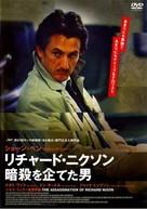 The Assassination of Richard Nixon - Japanese DVD movie cover (xs thumbnail)
