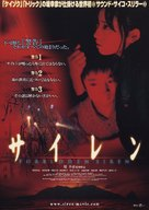 Sairen - Japanese poster (xs thumbnail)