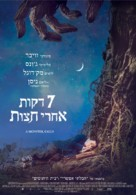 A Monster Calls - Israeli Movie Poster (xs thumbnail)
