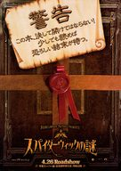 The Spiderwick Chronicles - Japanese poster (xs thumbnail)