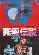 Salem - Japanese Movie Poster (xs thumbnail)