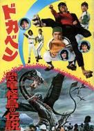 Kyôryû kaichô no densetsu - Japanese Movie Poster (xs thumbnail)
