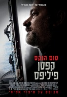 Captain Phillips - Israeli Movie Poster (xs thumbnail)
