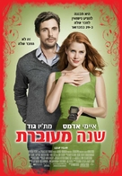 Leap Year - Israeli Movie Poster (xs thumbnail)