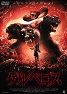 Cerberus - Japanese DVD cover (xs thumbnail)