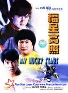 My Lucky Stars - Hong Kong DVD cover (xs thumbnail)