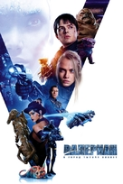 Valerian and the City of a Thousand Planets - Russian Movie Cover (xs thumbnail)