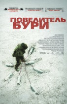 The Hurt Locker - Russian Movie Poster (xs thumbnail)