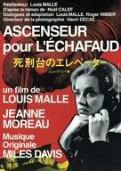 Ascenseur pour l'échafaud - Japanese Movie Poster (xs thumbnail)