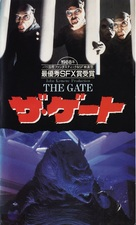 The Gate - Japanese Movie Cover (xs thumbnail)