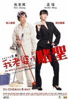 Ngor lo paw hai dou sing - Hong Kong Movie Poster (xs thumbnail)