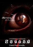 Long khong 2 - Thai Movie Poster (xs thumbnail)