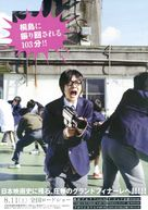 Kirishima, Bukatsu Yamerutteyo - Japanese Movie Poster (xs thumbnail)