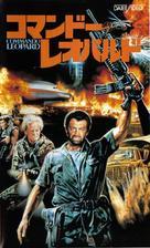Kommando Leopard - Japanese VHS cover (xs thumbnail)