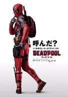 Deadpool - Japanese Movie Poster (xs thumbnail)