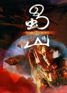 Shu shan zheng zhuan - Chinese Movie Poster (xs thumbnail)