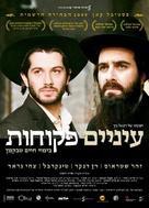 Einaym Pkuhot - Israeli Movie Poster (xs thumbnail)