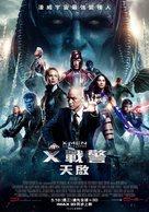 X-Men: Apocalypse - Taiwanese Movie Poster (xs thumbnail)