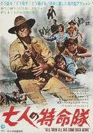 Ammazzali tutti e torna solo - Japanese Movie Poster (xs thumbnail)