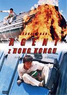 Te wu mi cheng - Czech DVD movie cover (xs thumbnail)