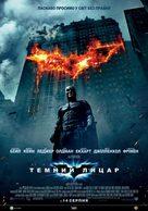 The Dark Knight - Ukrainian Movie Poster (xs thumbnail)