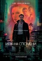 Reminiscence - Bulgarian Movie Poster (xs thumbnail)