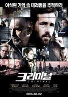 Criminal - South Korean Movie Poster (xs thumbnail)