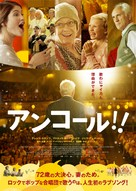 Song for Marion - Japanese Movie Poster (xs thumbnail)