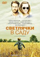 Fireflies in the Garden - Russian DVD cover (xs thumbnail)
