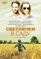 Fireflies in the Garden - Russian DVD movie cover (xs thumbnail)