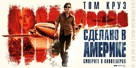 American Made - Russian Movie Poster (xs thumbnail)