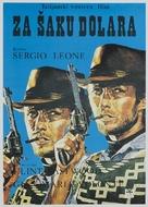 Per un pugno di dollari - Yugoslav Movie Poster (xs thumbnail)