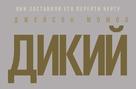 Braven - Russian Logo (xs thumbnail)