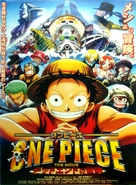 One piece: Dead end no bôken - Japanese Movie Poster (xs thumbnail)