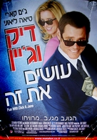 Fun With Dick And Jane - Israeli Movie Poster (xs thumbnail)