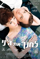 An Education - Israeli Movie Poster (xs thumbnail)