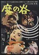 Beast from Haunted Cave - Japanese Movie Poster (xs thumbnail)