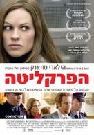 Conviction - Israeli Movie Poster (xs thumbnail)