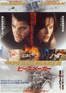 The Peacemaker - Japanese Movie Poster (xs thumbnail)