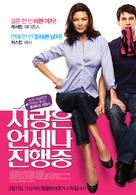 The Rebound - South Korean Movie Poster (xs thumbnail)