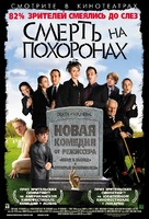 Death at a Funeral - Russian Movie Poster (xs thumbnail)