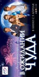 V ozhidanii chuda - Russian Movie Poster (xs thumbnail)