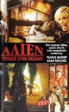 Alien degli abissi - Greek Movie Cover (xs thumbnail)