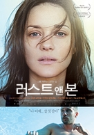 De rouille et d'os - South Korean Movie Poster (xs thumbnail)