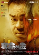 Dyut meng gam - Hong Kong Movie Poster (xs thumbnail)